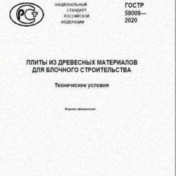 ГОСТ Р 59009-2020 | Плиты из древесных материалов для блочного строительства | Технические условия
