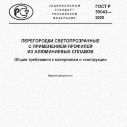 ГОСТ Р 59043-2020 | Перегородки светопрозрачные с применением профилей из алюминиевых сплавов | Общие требования к материалам и конструкции