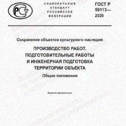 ГОСТ Р 59113-2020 | Сохранение объектов культурного наследия | Производство работ | Подготовительные работы и инженерная подготовка территории объекта | Общие положения