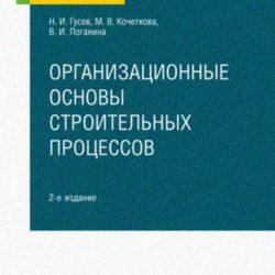 Организационные основы строительных процессов   Гусев Н. И., Кочеткова М. В., Логанина В. И.