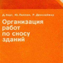 Организация работ по сносу зданий   Д. Корт, Ю. Липпок, Р. Дексхаймер