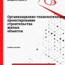 Организационно-технологическое проектирование строительства жилых объектов   Молодин В.В., Волков С.В.