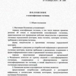 Положение о классификации гостиниц | Постановление Правительства от 18 ноября 2020 г. № 1860