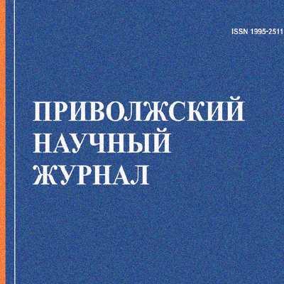 Приволжский научный журнал ННГАСУ
