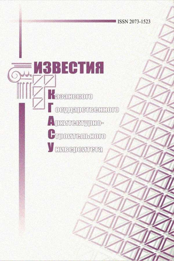 Известия Казанского государственного архитектурно-строительного университета