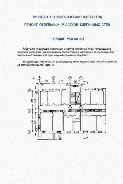 ТТК Ремонт отдельных участков кирпичных стен