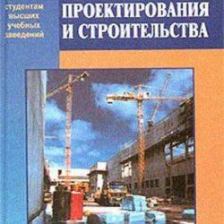 Организация проектирования и строительства   Трушкевич А. И.