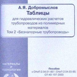 Таблицы для гидравлических расчётов трубопроводов из полимерных материалов. Том 2. Безнапорные трубопроводы | Добромыслов А. Я.