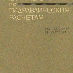 Справочник по гидравлическим расчетам | Киселев П.Г.