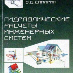 Гидравлические расчеты инженерных систем | Самарин О.Д.