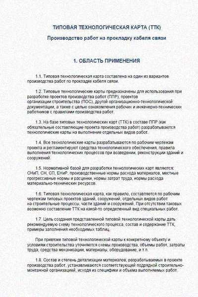 ТТК Производство работ на прокладку кабеля связи