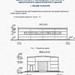 Демонтаж быстровозводимого каркасного одноэтажного однопролетного здания | Типовая технологическая карта