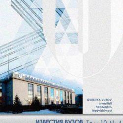 2020-04. Известия вузов. Инвестиции. Строительство. Недвижимость