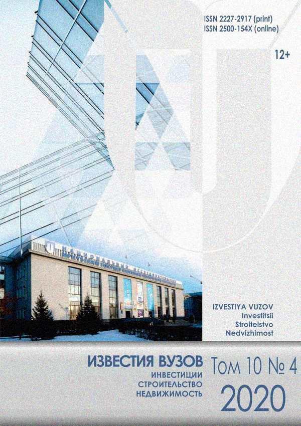 Известия вузов 3 - 2020