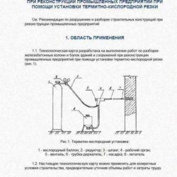 Разборка железобетонных колонн и балок зданий при реконструкции промышленных предприятий | Типовая технологическая карта