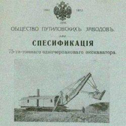 История строительства. Паровые экскаваторы в Царской России