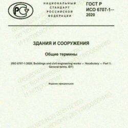 ГОСТ Р ИСО 6707-1-2020  Здания и сооружения. Общие термины