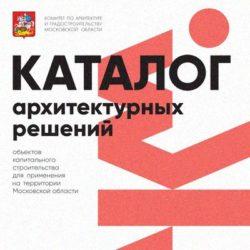 Мособлархитектура разработала «Каталог архитектурных решений объектов капитального строительства для применения на территории Московской области»