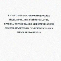 СП 333.1325800.2020 Информационное моделирование в строительстве. Правила формирования информационной модели объектов на различных стадиях жизненного цикла
