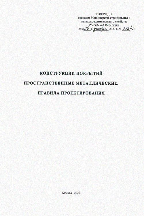 СП 494.1325800.2020 Конструкции покрытий пространственные металлические. Правила проектирования