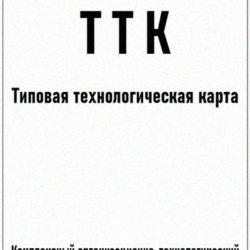 Ремонт открытой электропроводки   Типовая технологическая карта   ТТК