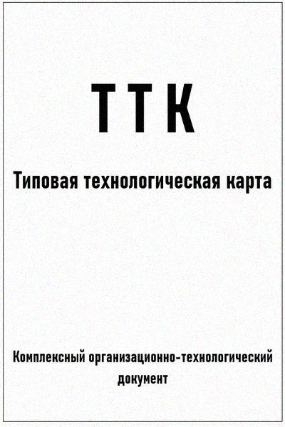 Библиотека ТТК Типовых технологических карт