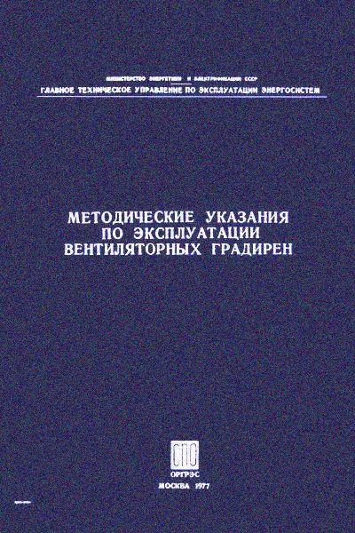 Методические указания по эксплуатации вентиляторных градирен