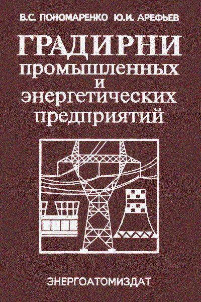 Пономаренко. Градирни промышленных и энергетических предприятий