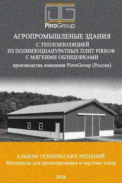 АТР Агропромышленные здания с системой утепления PIR-Агро