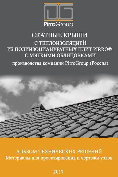 ТР Скатные крыши 01.201713.04