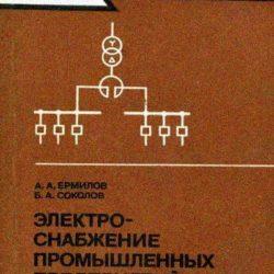 Основы электроснабжения промышленных предприятий   Ермилов А.А., Соколов Б. А.