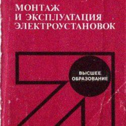 Монтаж и эксплуатация электроустановок   Груба В.И., Калинин В.В., Макаров М.И.