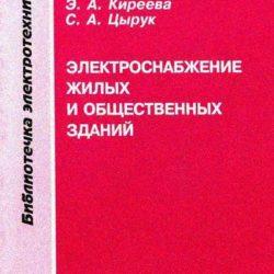 Электроснабжение жилых и общественных зданий   Киреева Э. А.