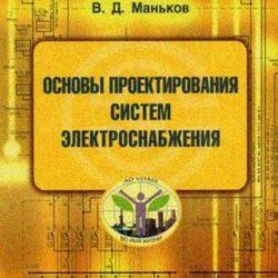 Основы проектирования систем электроснабжения   Маньков В.Д.
