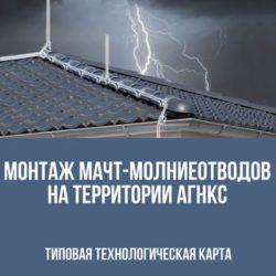 Монтаж мачт-молниеотводов на территории АГНКС   ТТК   Типовая технологическая карта
