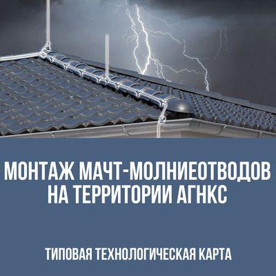 Монтаж мачт-молниеотводов на территории АГНКС