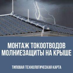 Монтаж токоотводов молниезащиты на крыше   ТТК   Типовая технологическая карта