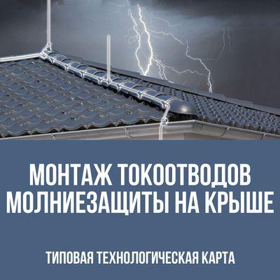 Монтаж токоотводов молниезащиты на крыше
