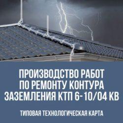 Производство работ по ремонту контура заземления КТП 6-10/04 кВ   ТТК   Типовая технологическая карта