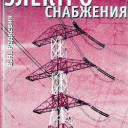 Проектирование систем электроснабжения   Радкевич В.Н.