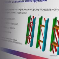 Расчет стальных конструкций сквозного и переменного сечений в ЛИРА 10