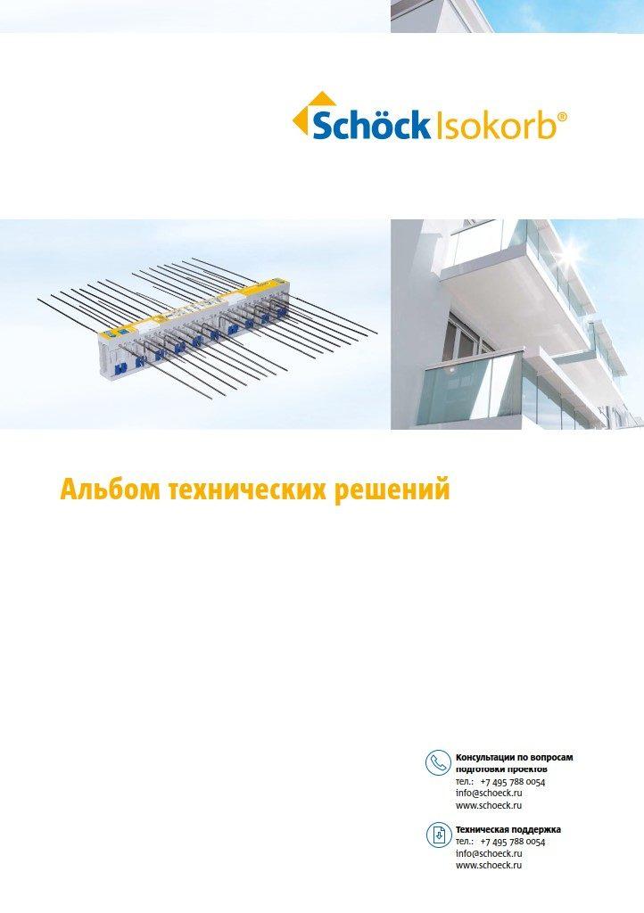 Технические решения с применением Schöck Isokorb pdf