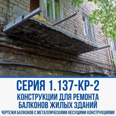 Серия 1.137-КР-2