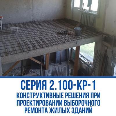 Серия 2.100-КР-1