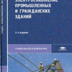 Электроснабжение промышленных и гражданских зданий   Сибикин Ю.Д.