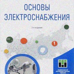 Основы электроснабжения   А.А. Сивков, Д.Ю. Герасимов, А.С. Сайгаш