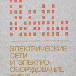 Монтаж и эксплуатация электроустановок   В. И. Груба, В. В. Калинин, М. И. Макаров