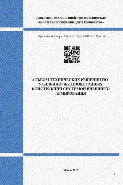 АТР №1 - Усиление железобетонных конструкций