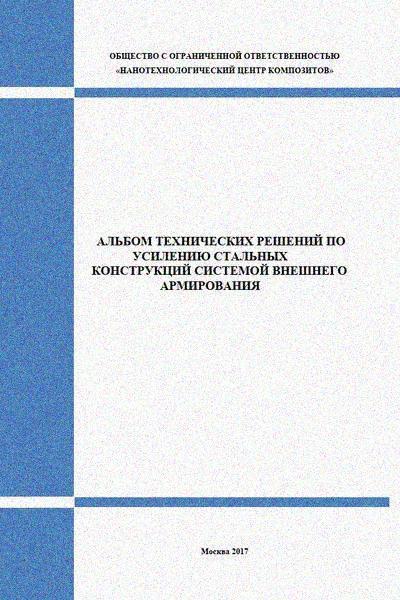 АТР №5 Усиление металлических конструкций (силосы,цистерны,емкости, трубы)