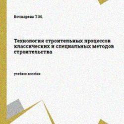 Технология строительных процессов классических и специальных методов строительства   Бочкарева Т. М.